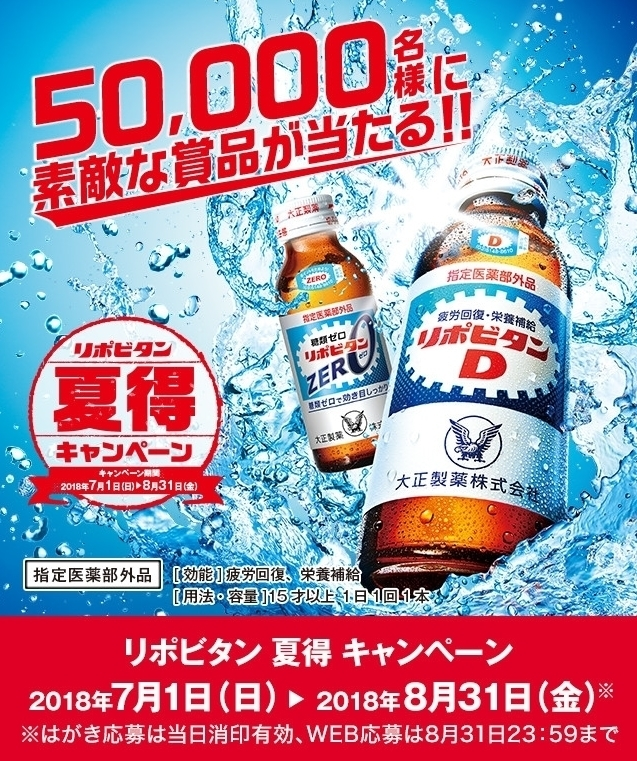 リポビタンD 夏得キャンペーン 応募シール 300枚