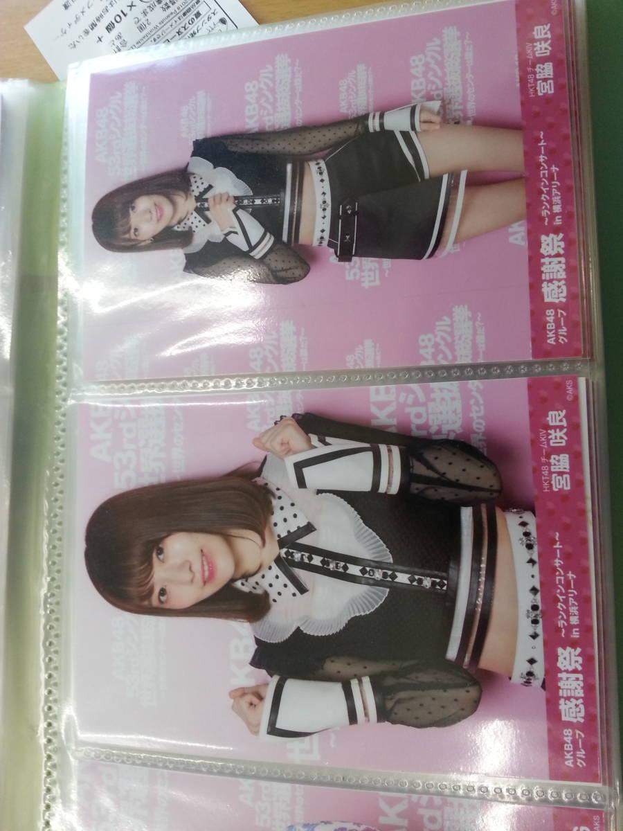 AKB48 宮脇咲良 AKBグループ 感謝祭 ランクインコンサート 横浜アリーナ HKT48 8/1 8/2 生写真 会場 さくらたん