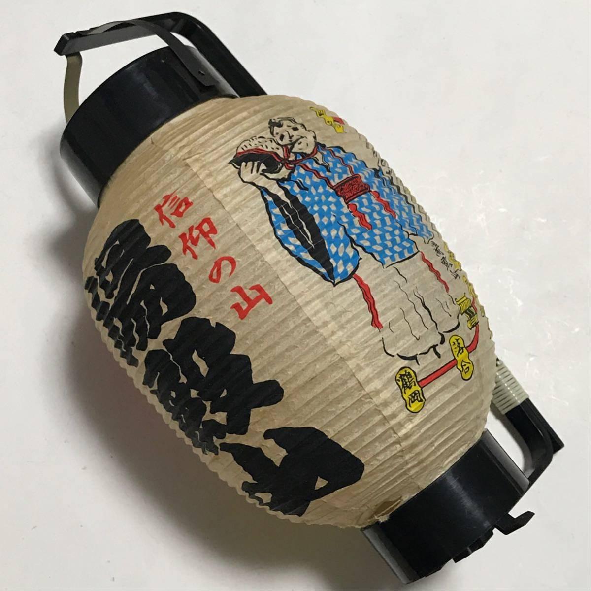 昭和 レトロ 民芸 観光 土産 ご当地 提灯 山形県 湯殿山_画像1
