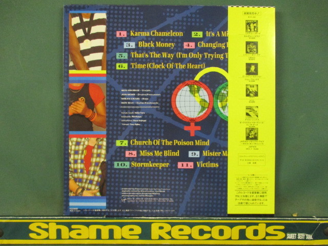 culture club colour by numbers lp karma ヤフオク