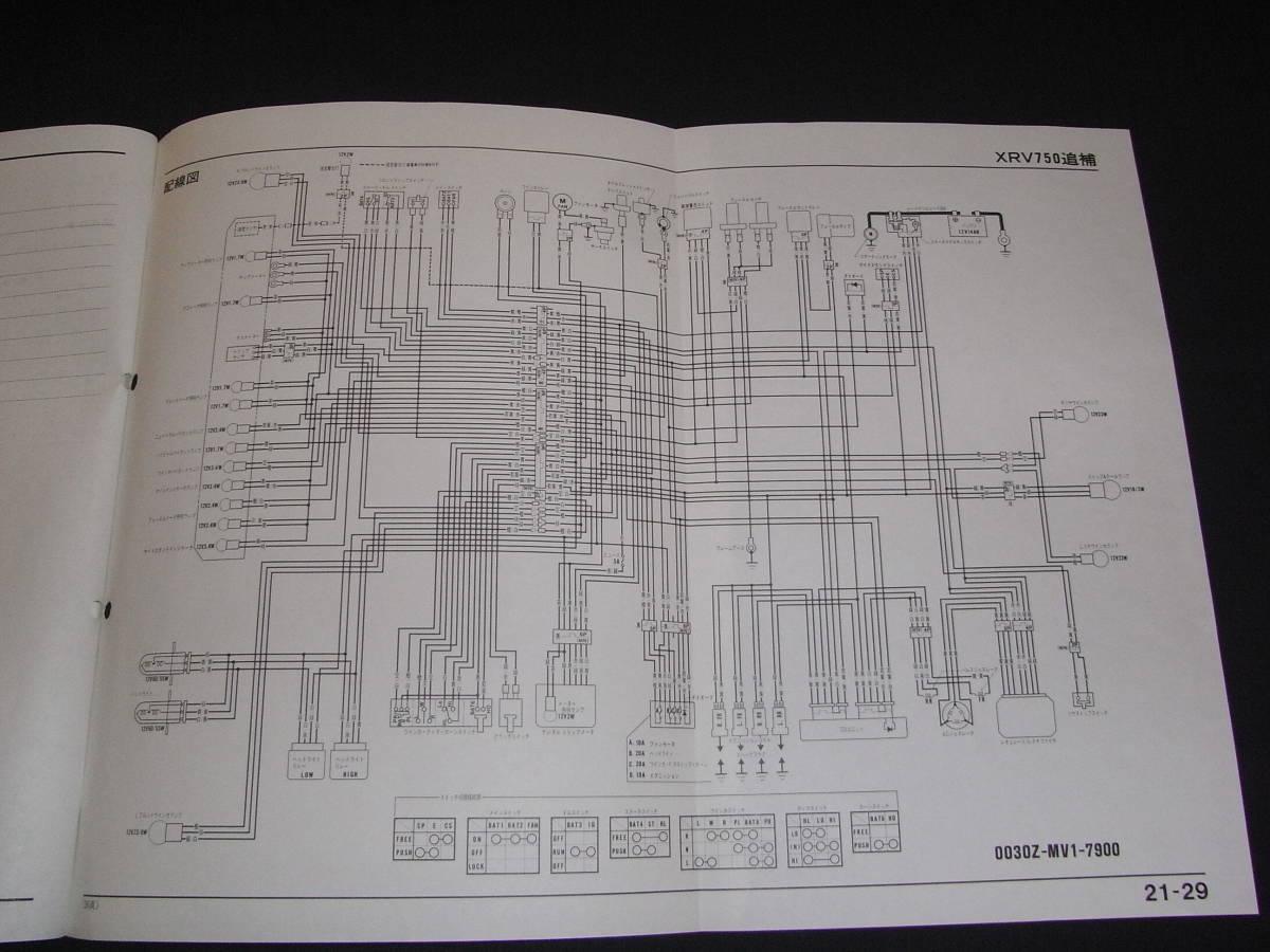 honda xrv750 africa twin [rd04] service manual supplement version Xplod Wiring Diagram