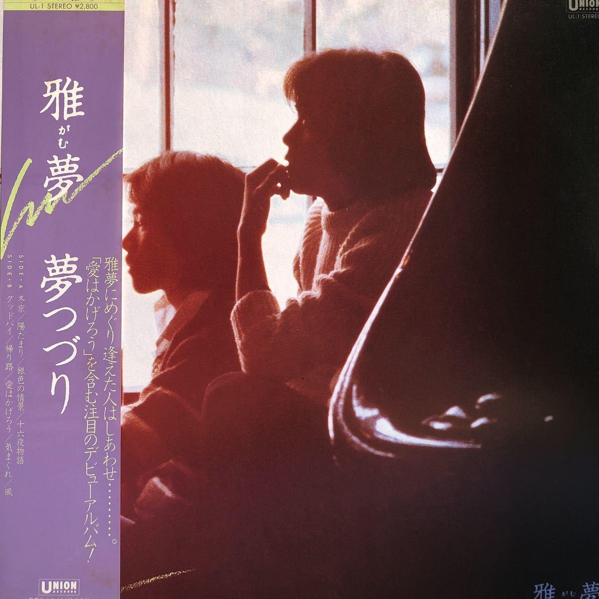 帯付LP 雅夢 夢つづり レコード 5点以上落札で送料無料