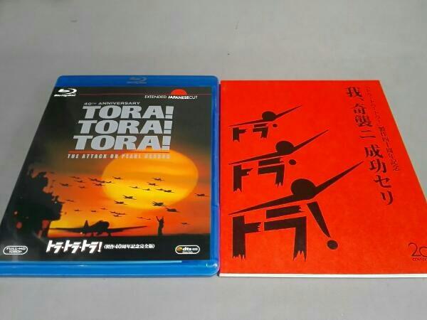 トラ・トラ・トラ!<製作40周年記念完全版>(4000セット完全数量限定)(Blu-ray Disc)_画像4