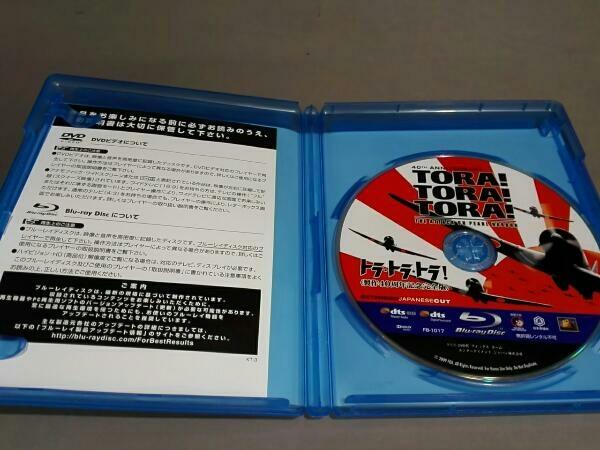 トラ・トラ・トラ!<製作40周年記念完全版>(4000セット完全数量限定)(Blu-ray Disc)_画像5
