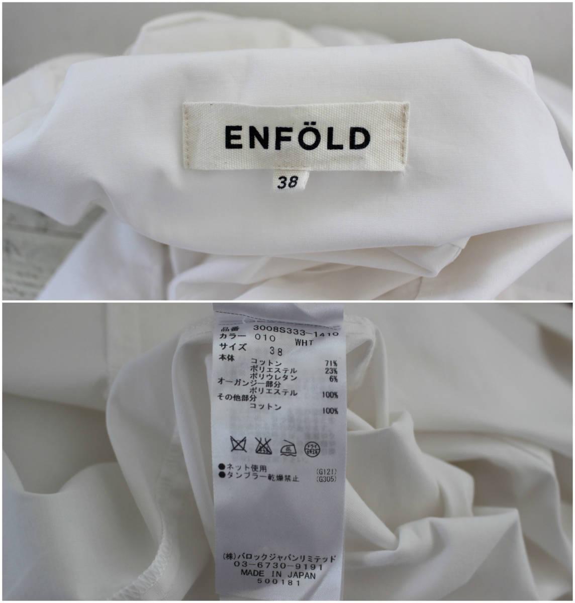 15ss/エンフォルド ENFOLD/レイヤードシャツワンピース/ロングシャツ_画像9
