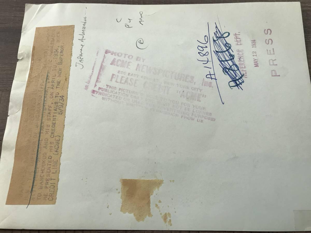 超入手困難 世界初出品【満州国皇帝 愛新覚羅・溥儀 歴史的貴重写真】1934年3月1日 満州国皇帝即位式直後の記念写真 菱刈隆 関東軍司令官_写真の裏面
