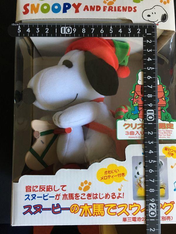 スヌーピーの木馬でスウィング クリスマス限定品 6個セット/1002_画像6