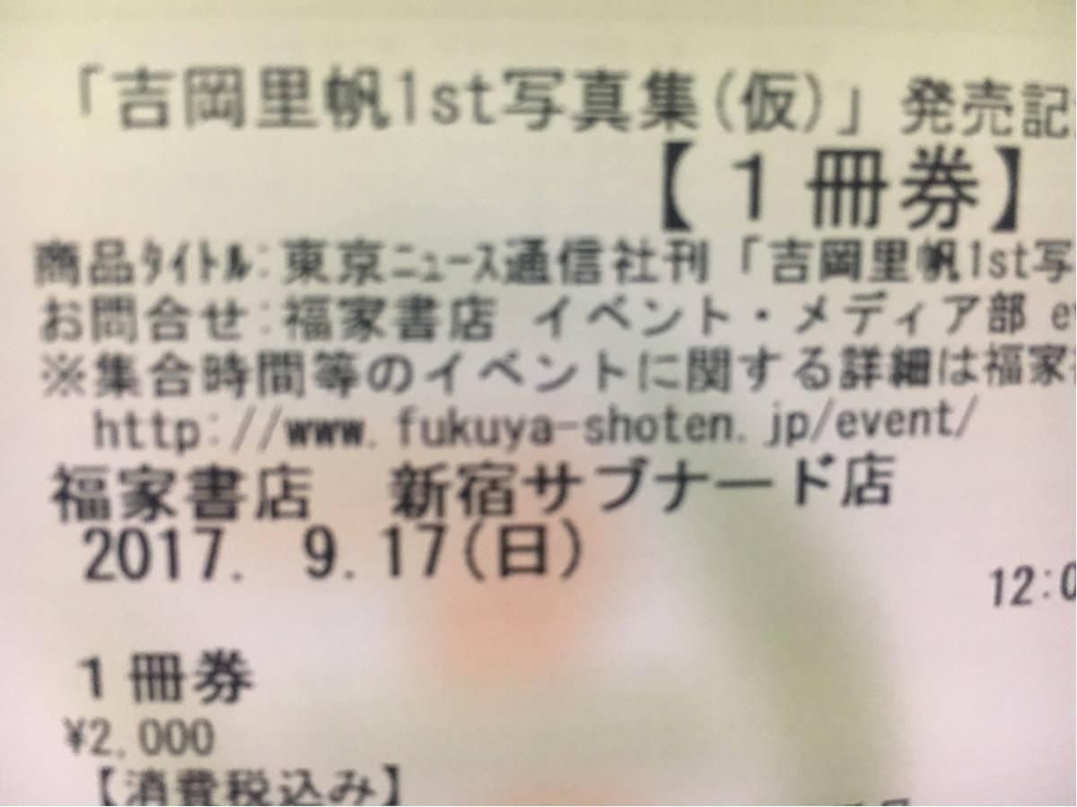 吉岡里帆さん 直筆サイン入り写真集「13notes♯」_画像3