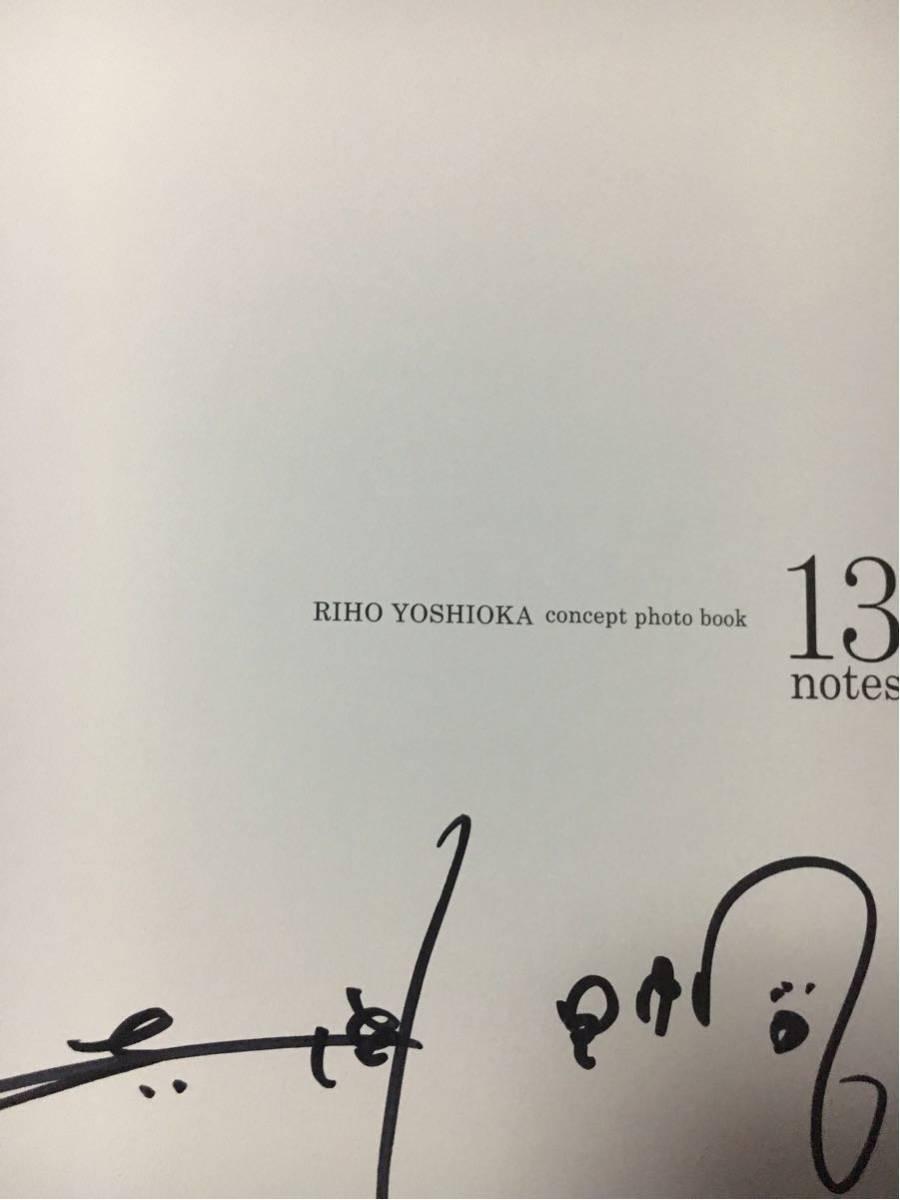 吉岡里帆さん 直筆サイン入り写真集「13notes♯」_画像2