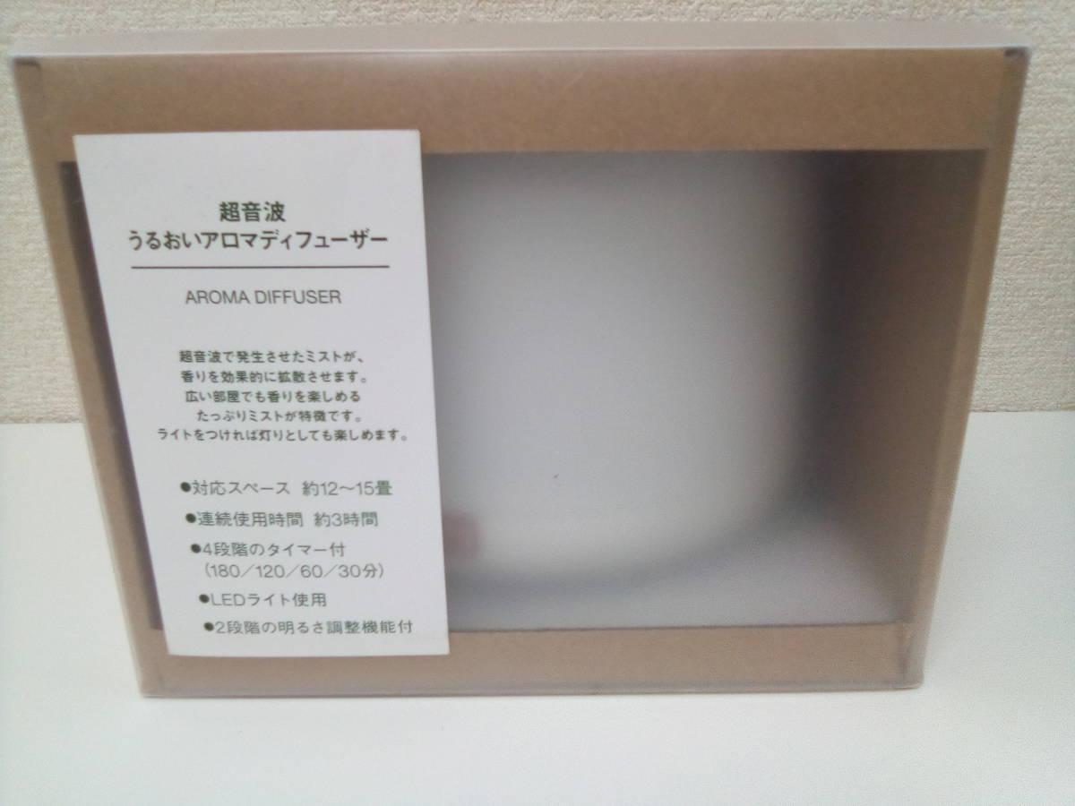 無印良品 超音波うるおいアロマディフューザー HAD-001-JPW