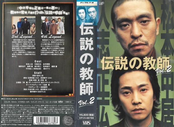 VHS ドラマ 伝説の教師 1~4/中居正広松本人志SMAPダウンタウン日本テレビ_画像6