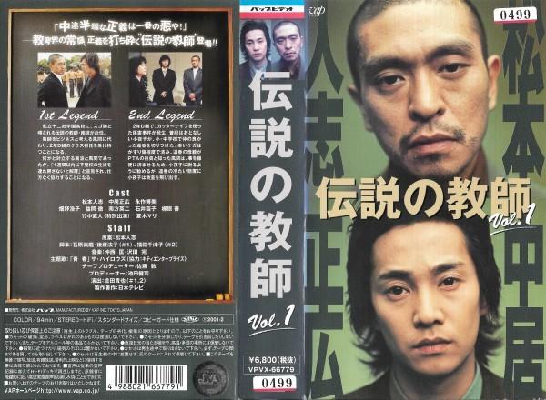 VHS ドラマ 伝説の教師 1~4/中居正広松本人志SMAPダウンタウン日本テレビ_画像5