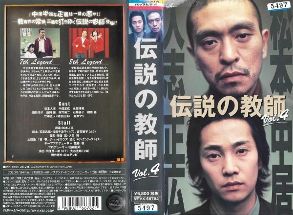 VHS ドラマ 伝説の教師 1~4/中居正広松本人志SMAPダウンタウン日本テレビ_画像8