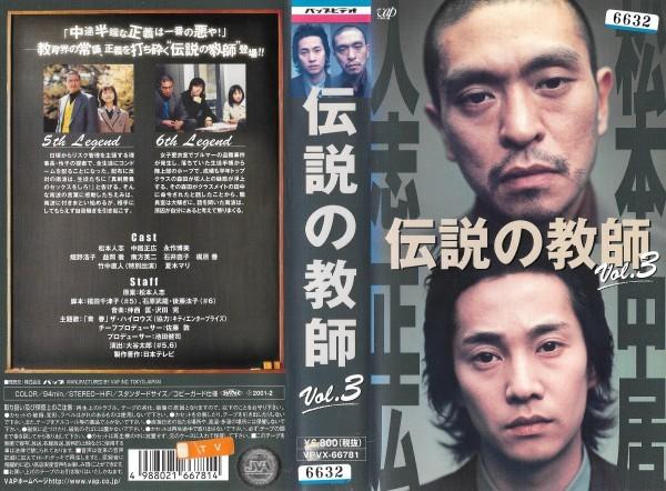 VHS ドラマ 伝説の教師 1~4/中居正広松本人志SMAPダウンタウン日本テレビ_画像7