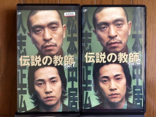 VHS ドラマ 伝説の教師 1~4/中居正広松本人志SMAPダウンタウン日本テレビ