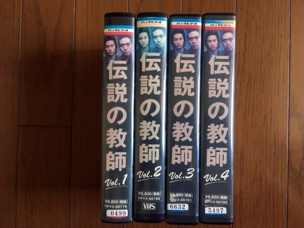 VHS ドラマ 伝説の教師 1~4/中居正広松本人志SMAPダウンタウン日本テレビ_画像3