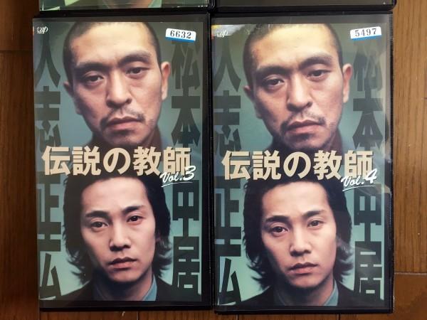 VHS ドラマ 伝説の教師 1~4/中居正広松本人志SMAPダウンタウン日本テレビ_画像2