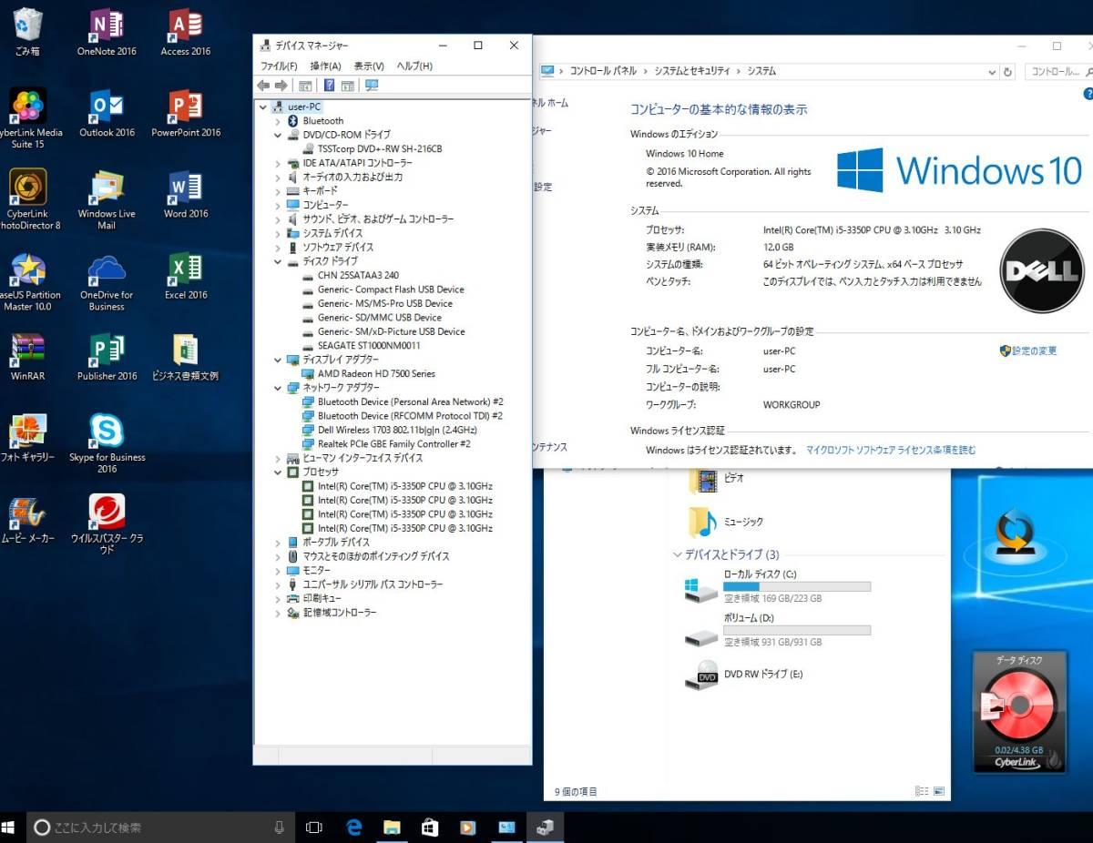 SSD快適PC DELL XPS 8500/i5-3350/12G/新SSD240G+1TB/グラボ/無線/USB3.0/Win10/office2016☆快適PCゲーム/事務作業・即使用可_モニターは付属しません。