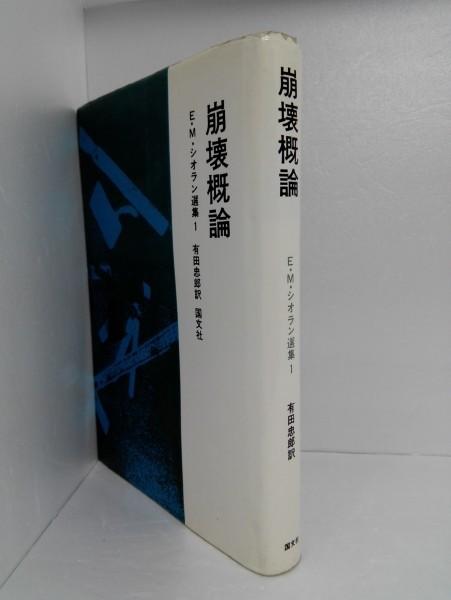 崩壊概論 E.M.シオラン選集 1 有...