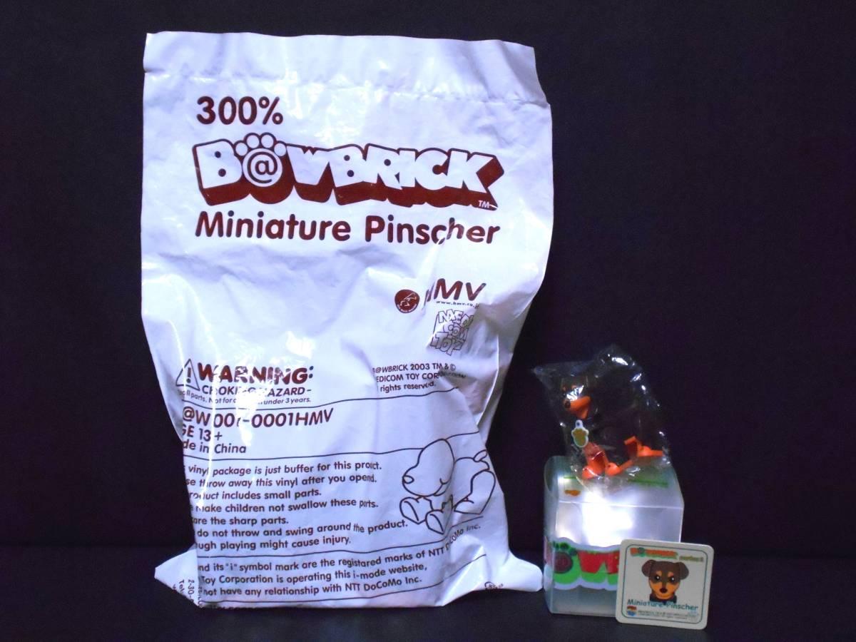 :【新品!!】 HMV限定 Miniature Pinscher ミニチュア ピンシャー 300% 100% シリーズ1 バウブリック B@WBRICK メディコムトイ フィギュア_画像1