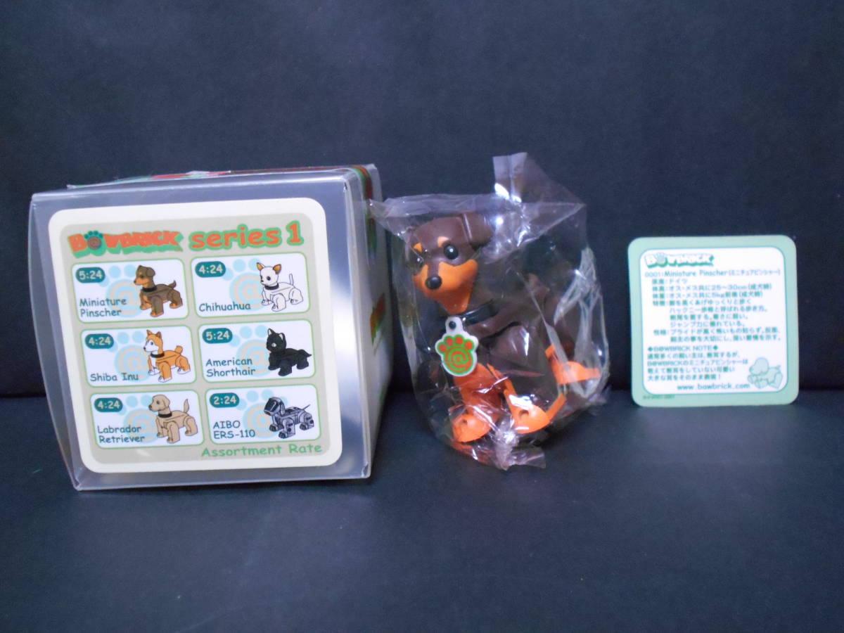 :【新品!!】 HMV限定 Miniature Pinscher ミニチュア ピンシャー 300% 100% シリーズ1 バウブリック B@WBRICK メディコムトイ フィギュア_画像4