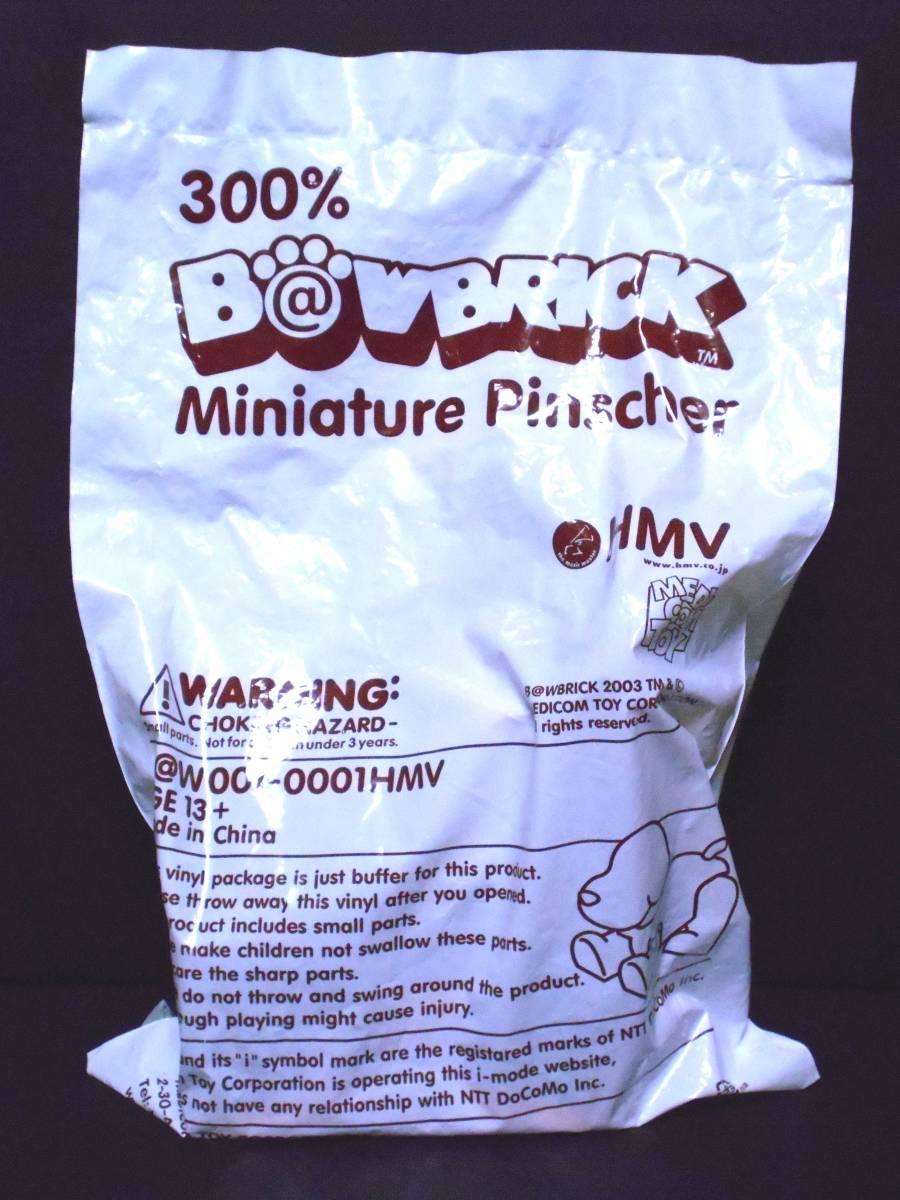 :【新品!!】 HMV限定 Miniature Pinscher ミニチュア ピンシャー 300% 100% シリーズ1 バウブリック B@WBRICK メディコムトイ フィギュア_画像2