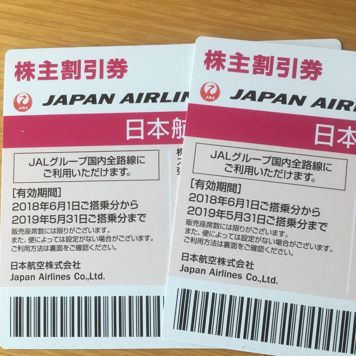 JAL 日本航空 株主優待券2枚分 2019.05.31迄 番号通知可/画像送付可