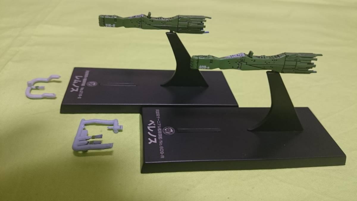 【同盟軍 標準型戦艦 レムノス+ベレノス 2隻セット】 銀河英雄伝説フリートファイルコレクション _画像1