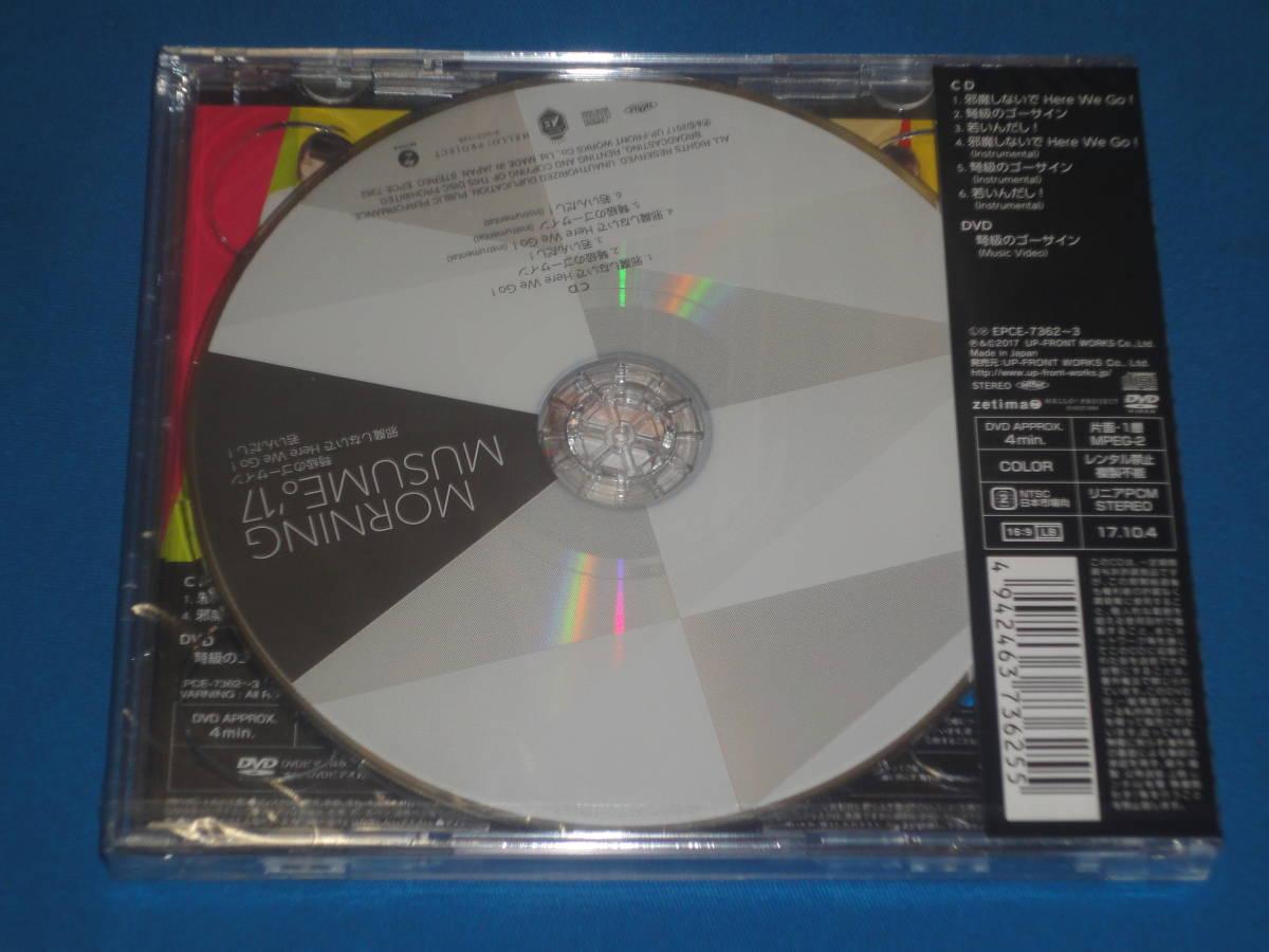 モーニング娘。'17★CD+DVD 【邪魔しないで Here We Go!/弩級のゴーサイン/若いんだし!】  初回生産限定盤B★ 新品未開封_画像2