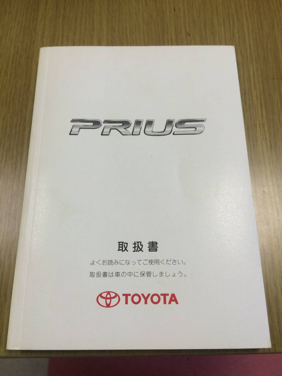 Prius 20 series early type manual 2005 to 3 on version all 428 pages