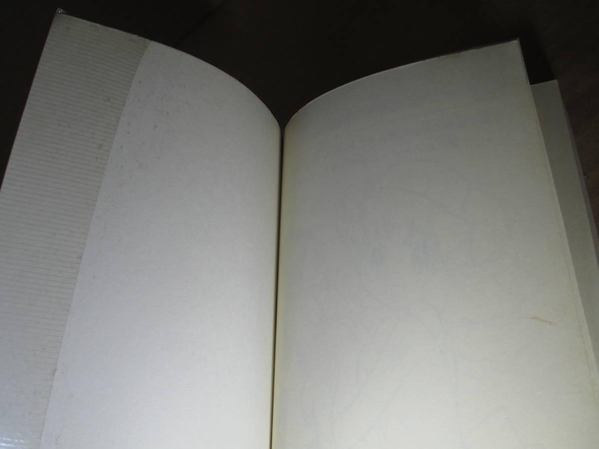 ◇わたなべまさこ『 ぶらりぶらぶら物語 』集英社;昭和1973年;初版:ビ二カバ付き*・サヨナラの白いバラ・古都の秋の2篇も収録_画像9
