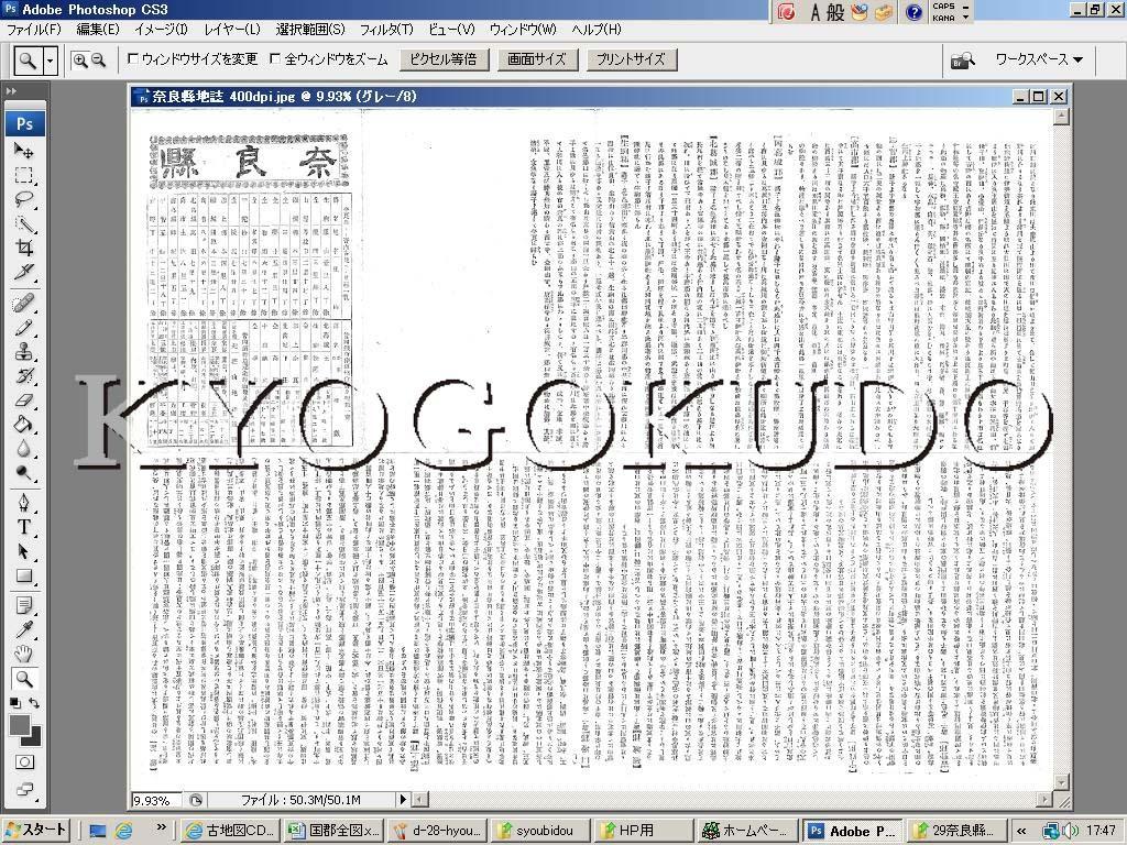 ◆明治36年(1903)◆大日本管轄分地図 奈良県管内全図◆スキャニング画像データ◆古地図CD◆京極堂オリジナル◆送料無料◆_画像4