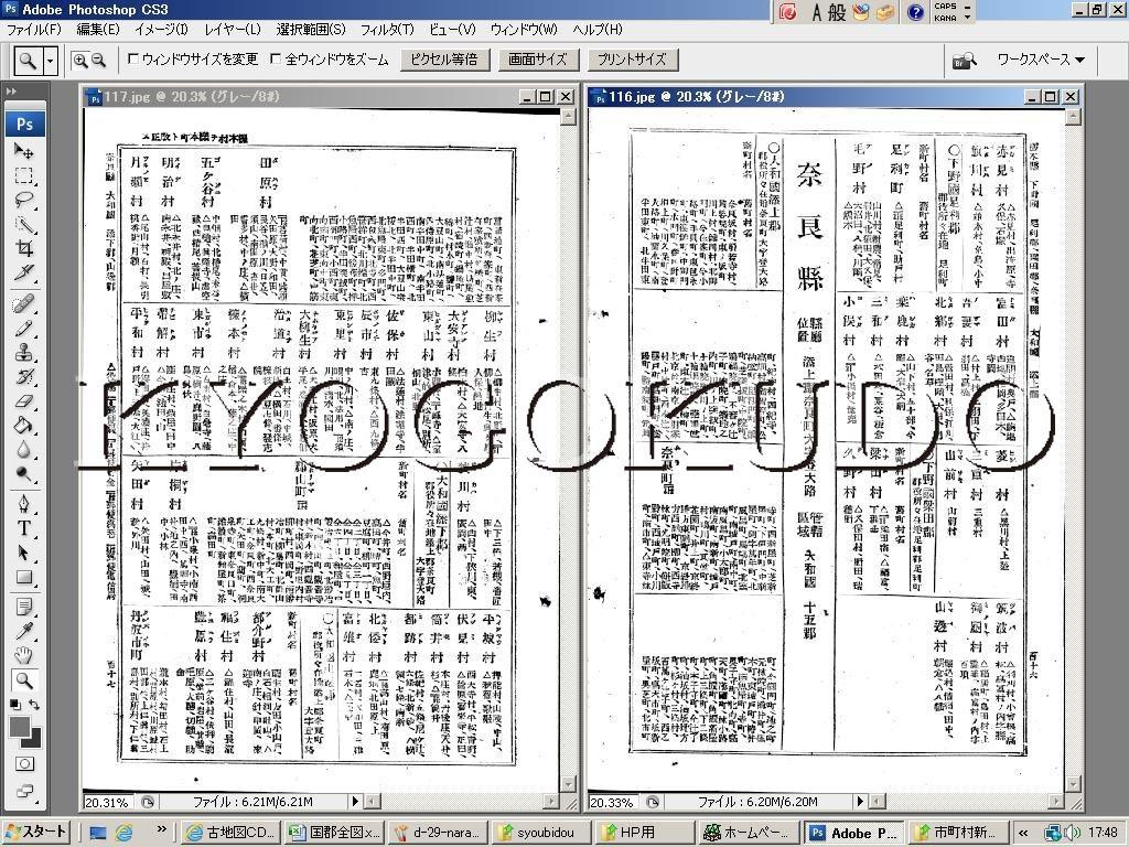 ◆明治36年(1903)◆大日本管轄分地図 奈良県管内全図◆スキャニング画像データ◆古地図CD◆京極堂オリジナル◆送料無料◆_画像5