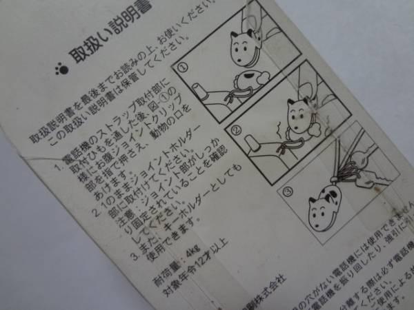 ロキソニン バナン イヌ 肉 ストラップ ジョイント 会社4_画像3