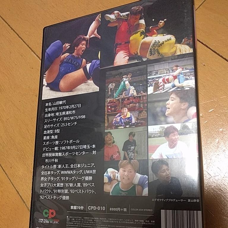 ☆DVDプロレス「全日本女子プロレスシリーズ女神たちの伝説8山田敏代」_画像2