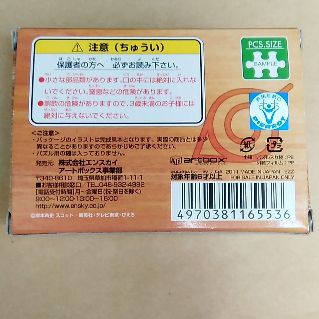 NARUTO 沖縄限定パズル 150p ナルト サスケ 三線ナルト _画像2