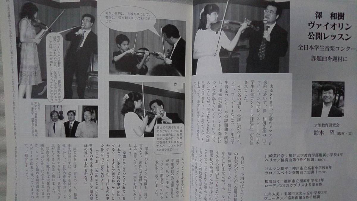 弦楽専門誌 STRING ストリング 1997年10月号★ワディムレービン 他 ★音楽★中古本【小雑誌】[351BO_画像4