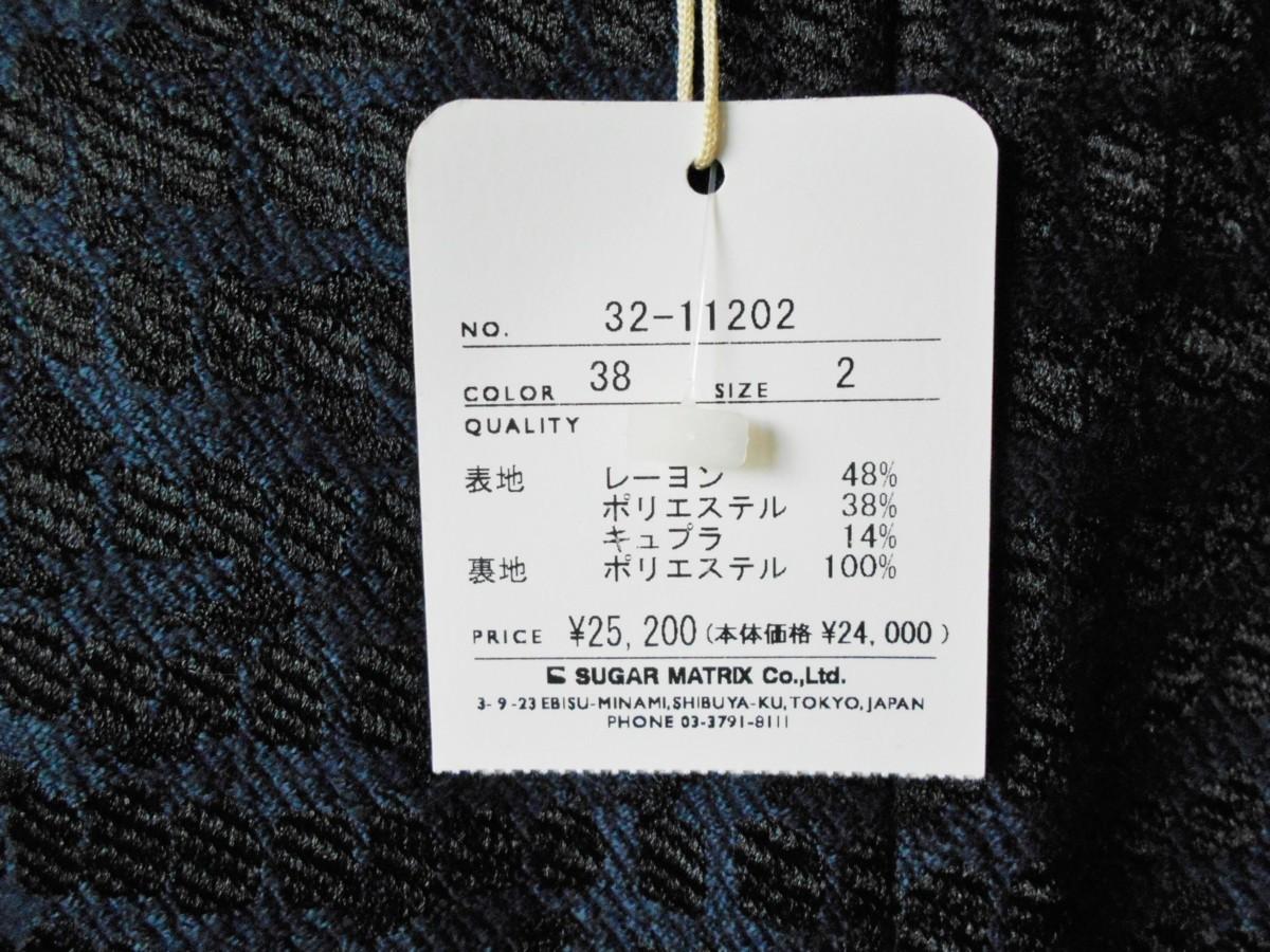 新品 タグ付き 25200円 ストロベリーフィールズ STRAWBERRY-FIELDS ビジュー 付き ノースリーブ ワンピース 2 裏地アリ_画像7