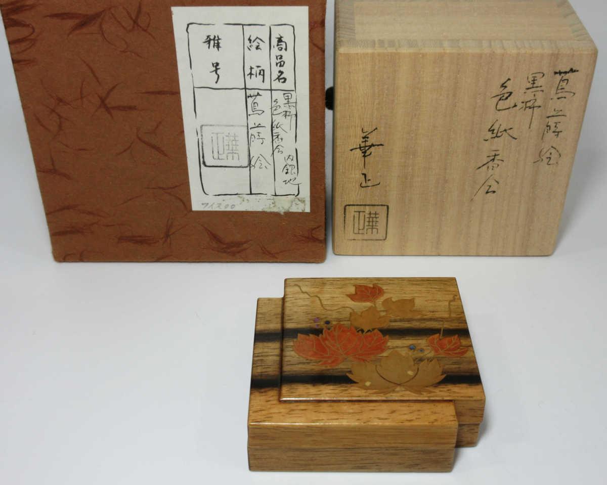■値下げ 吉田喜正 黒柿 蔦蒔絵 色紙香合 共箱 茶道具 b6