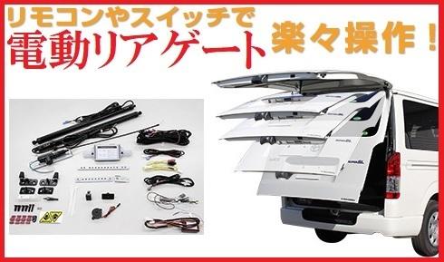 【M's】トヨタ ハイエース 200系 4型/5型 標準ボディ(H25/12-) 電動リアゲート(イージークローザー無用) /TOYOTA レジアスエース HA050_画像1
