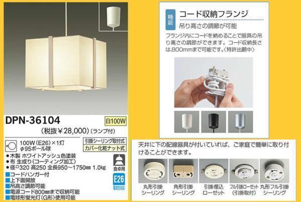 【isoaki_pd】在庫処分品◎照明器具・天井照明!和モダン・白熱灯ペンダントDPN-36104_画像2