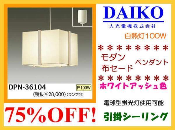 【isoaki_pd】在庫処分品◎照明器具・天井照明!和モダン・白熱灯ペンダントDPN-36104_画像1
