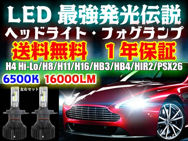 【送料無料】最強発光伝説HIDより明るい 16000LM LED ヘッド/フォグランプ H4 Hi-Lo/H8/H11/H16/HB3/HB4/PSX26/HIR2(9012) 新基準車検対応_画像1