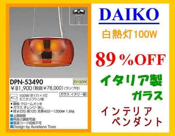 【isoaki_pd】在庫処分品 89%OFF☆DPN-53490 ペンダント イタリア製_画像1