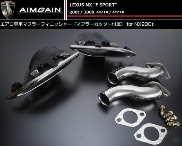 【在庫処分/即納】レクサス NX 200t 300h Fスポーツ 前期(H26.7-H29.8)AIMGAIN リアアンダースポイラー/FRP エイムゲイン エアロ LEXUS_200t専用マフラーフィニッシャー(別売)