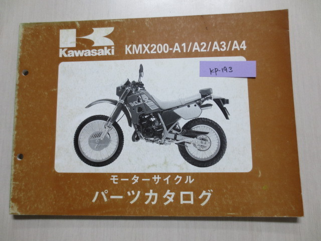 KMX200-A1 A2 A3 A4 カワサキパーツカタログ 送料無料_画像1