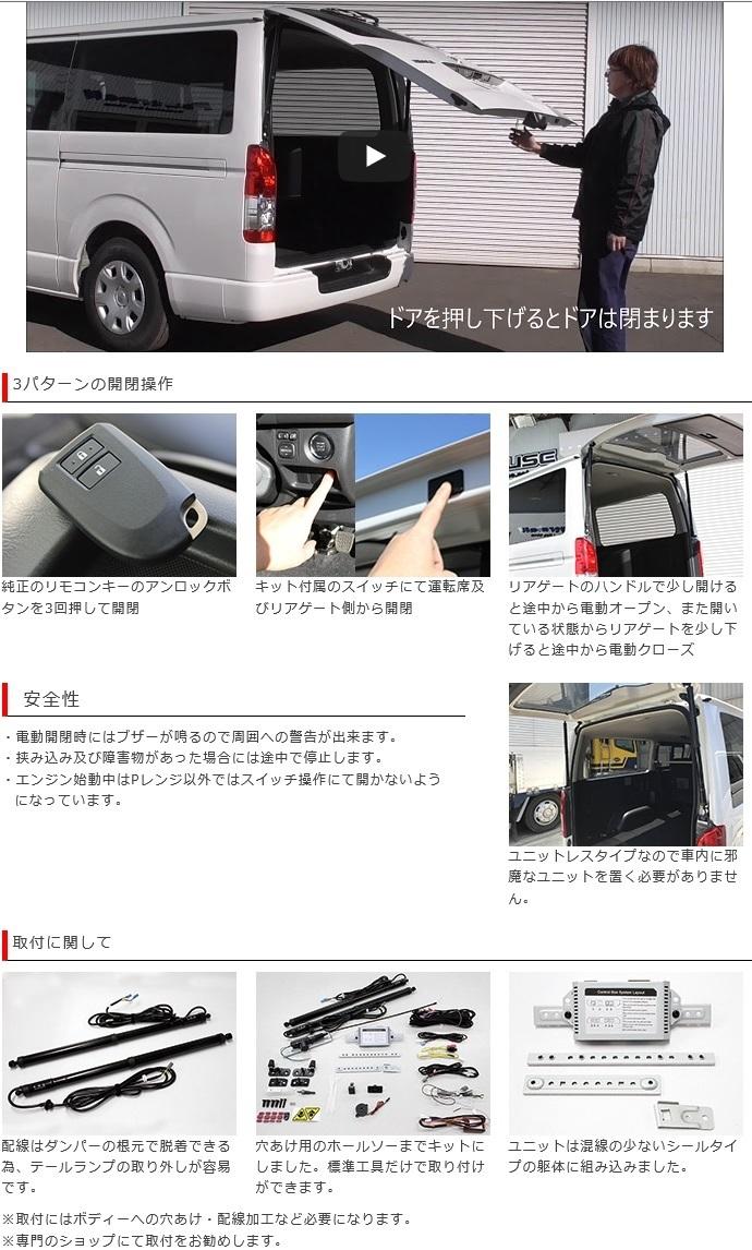 【M's】トヨタ ハイエース 200系 4型/5型 標準ボディ(H25/12-) 電動リアゲート(イージークローザー無用) /TOYOTA レジアスエース HA050_画像2