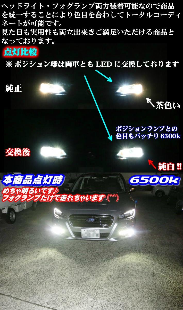 【送料無料】最強発光伝説HIDより明るい 16000LM LED ヘッド/フォグランプ H4 Hi-Lo/H8/H11/H16/HB3/HB4/PSX26/HIR2(9012) 新基準車検対応_画像8
