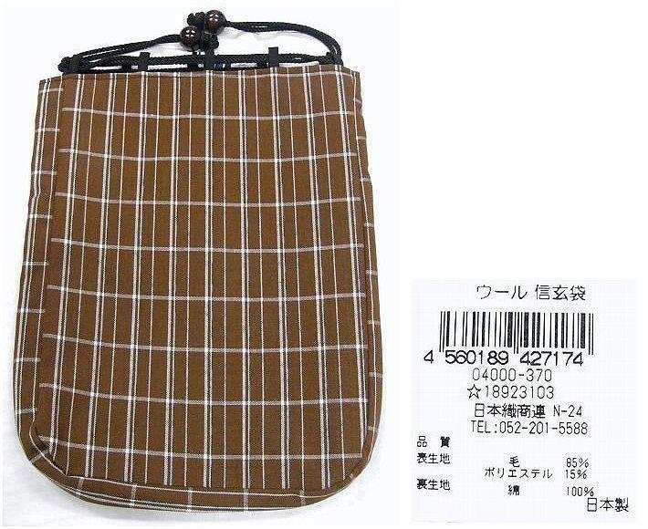クリックポスト・送料無料 日本製 ウール・織生地の信玄袋 908 枯茶色格子 新品_画像1