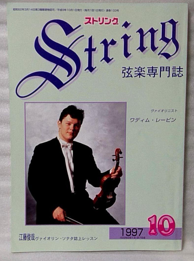 弦楽専門誌 STRING ストリング 1997年10月号★ワディムレービン 他 ★音楽★中古本【小雑誌】[351BO_画像1